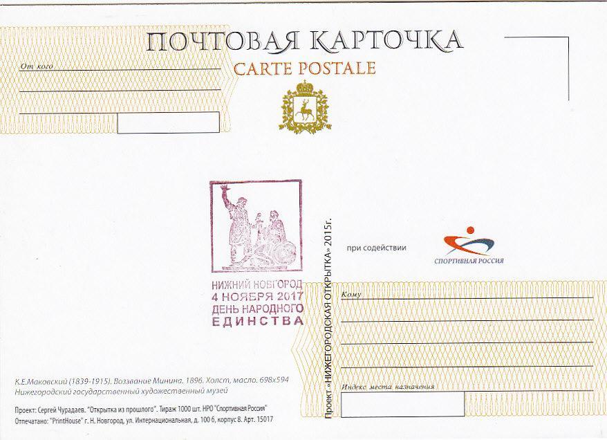 Надписью, стоимость отправки почтовой открытки 2019