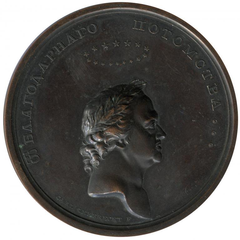 """Памятная медаль """"100-летие основания Санкт-Петербурга"""" 1803 год"""