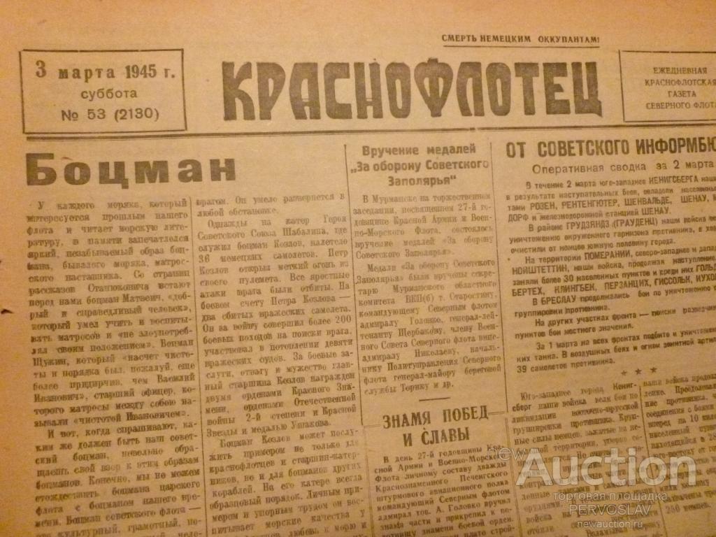 Боевая газета от 3 марта 1945 г. Большая ВОВ WW2 Состояние! Оригинал! Редкость. Рекомендую!