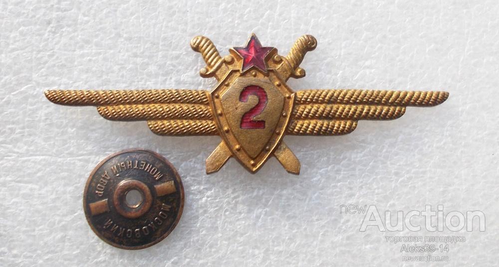 знак классность военный ЛЁТЧИК 2 класса 1950-1961 ВВС авиация крылышки крылья СССР винт