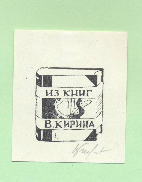 Экслибрис. Ex Libris В. Кирина. ~4,5х5 см. Худ. В. Кирин