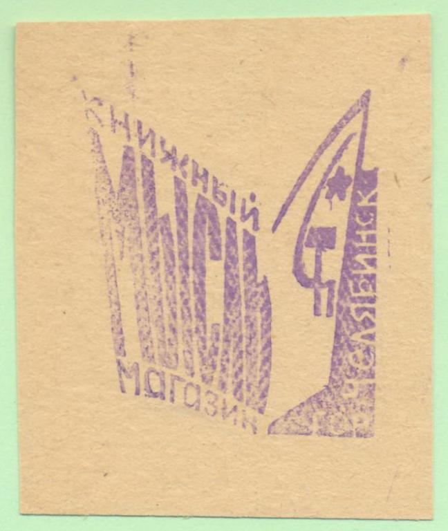 Экслибрис. Ex Libris кн. магазин Мысль Челябинск. ~5х6 см. Худ.