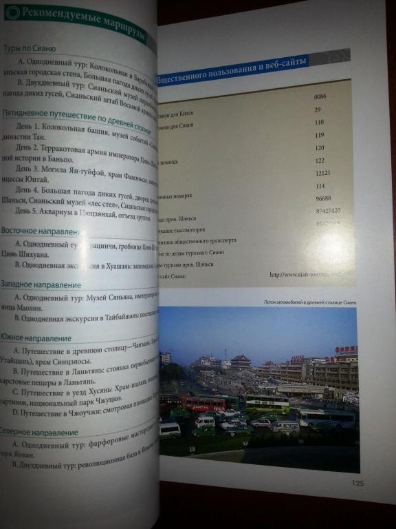 Туристический справочник по СИАНЕ (Китай). 130 стр. 14 на 21