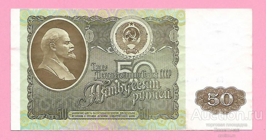 50 рублей 1992 год