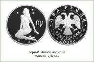 Дева знак зодиака 2 рубля 2002 серебро 15.55  !!!