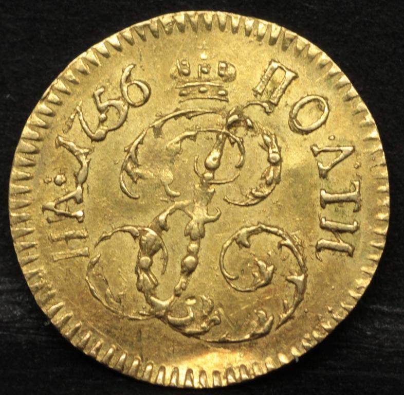 Полтина 1756 для дворцового обихода