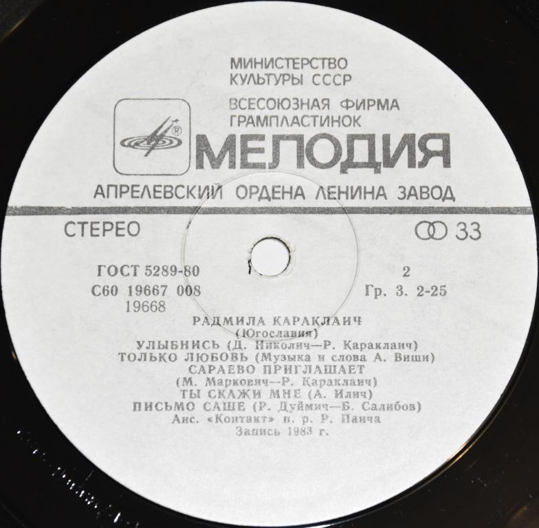 """Радмила Караклаич """"Мидетеран"""" 1983 Lp  СССР"""