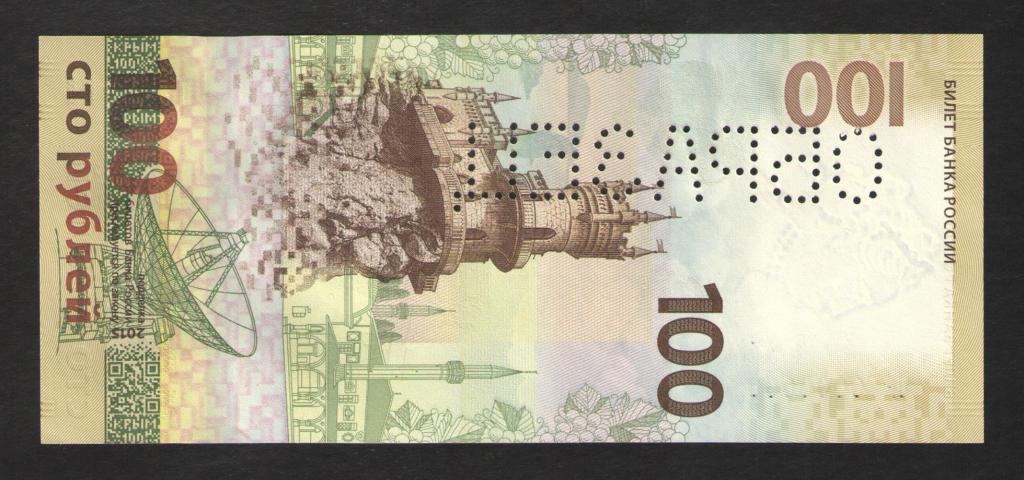 2015г 100 рублей Крым Образец Unc !