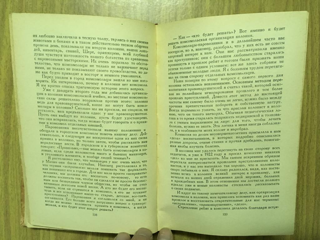 1951 г. Макаренко. Педагогическая поэма. Горький. Советская педагогика.