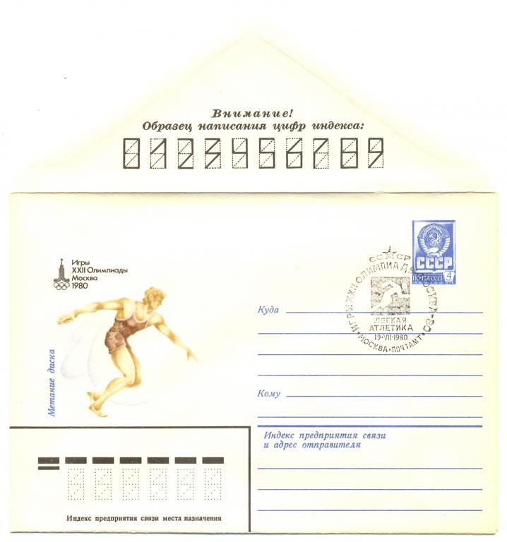 ХМК 1979 г  Игры XXII Олимпиады. Метание диска  № 13771 СГ Москва