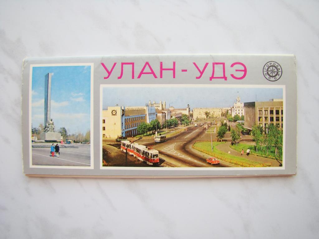 открытки улан-удэ 1973 вечеринки леггинсы