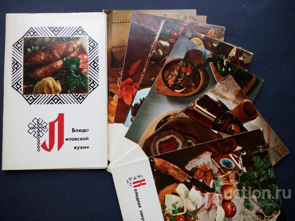 Поздравление телефон, блюда литовской кухни открытки