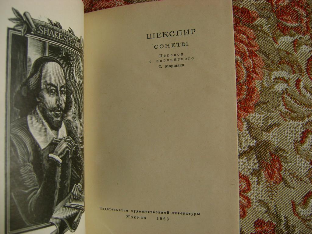 Шекспир. Сонеты. 1963 г.