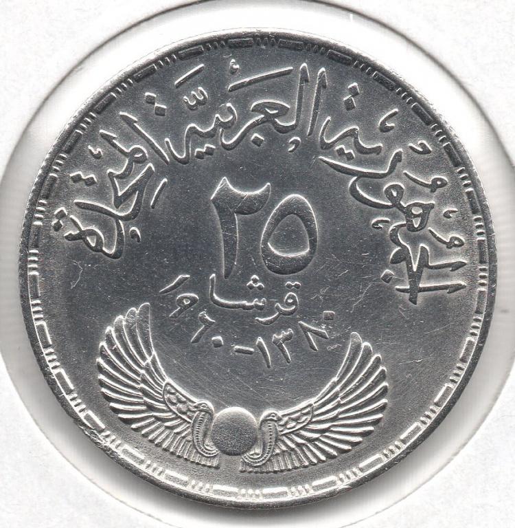 Объединённая Арабская Республика 25 пиастров, 1960 (3 года Национальному собранию) СЕРЕБРО.  KM#400