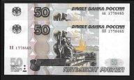 50 рублей 1997(мод.2004) года пара  аа и ЯЯ с ОДИНАКОВЫМИ номерами ! Идеальное состояние! UNC ! RR