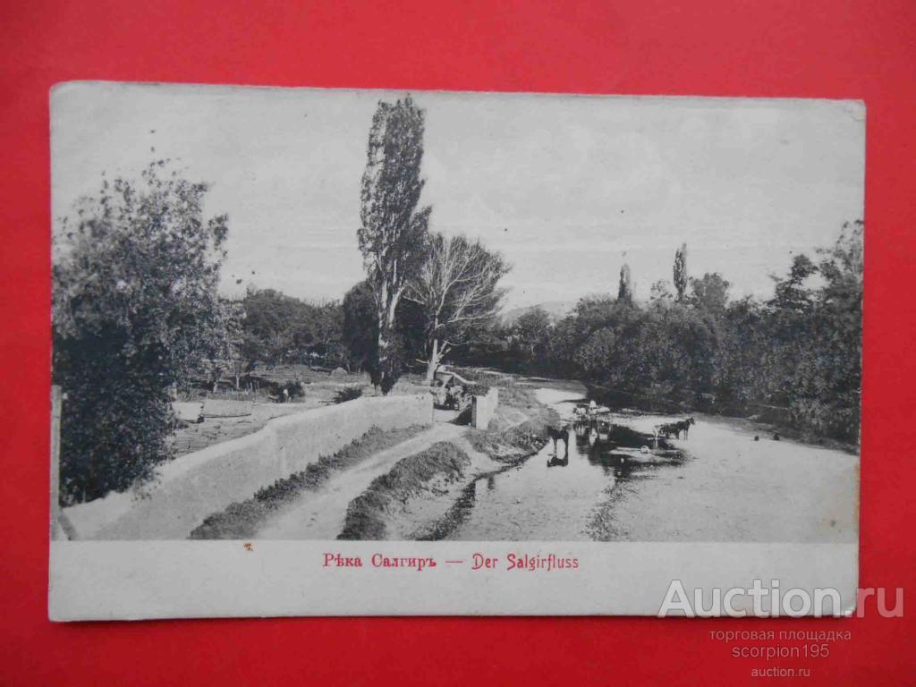 Днем, печать открытки симферополь