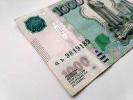 Тысяча рублей 1997 год   аь 9819189