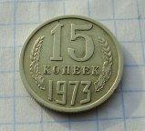15копеек 1973 год
