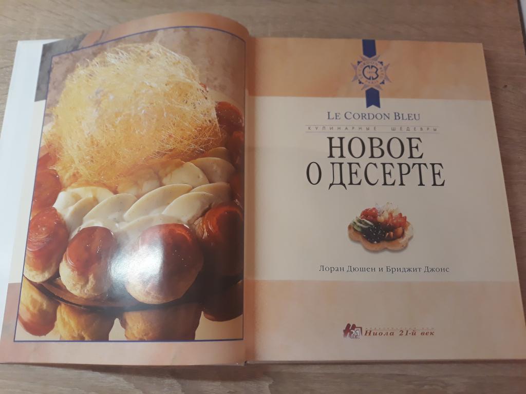 Новое о десерте. С рубля за вашу цену!!!
