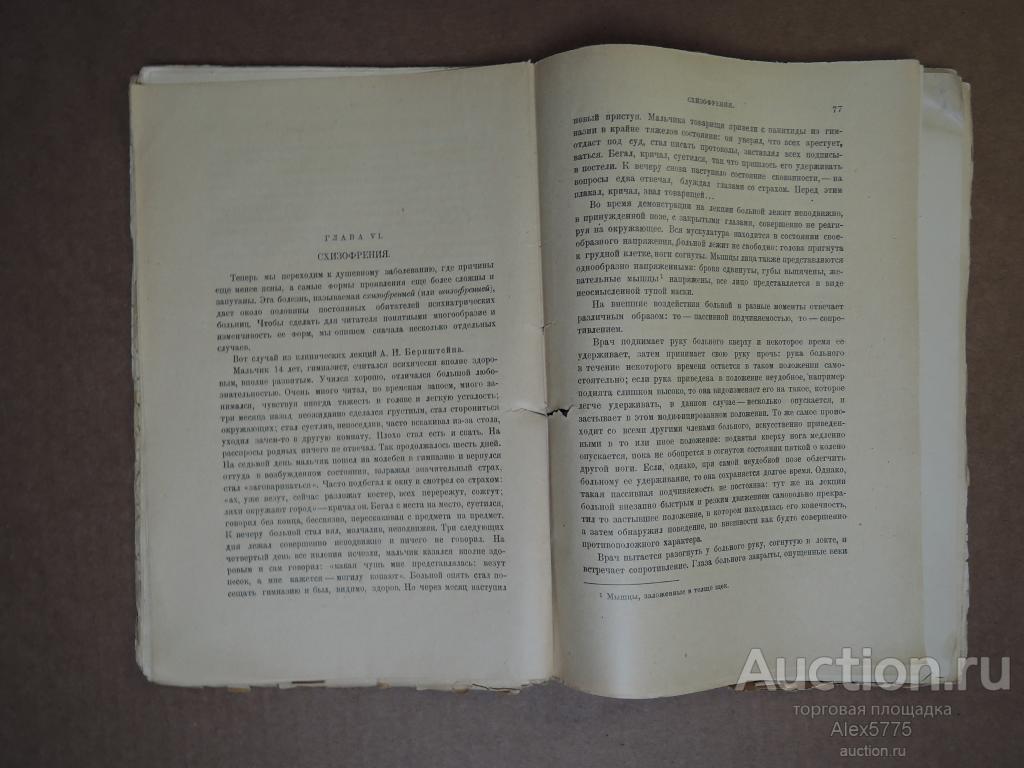 ДУШЕВНЫЕ БОЛЕЗНИ в картинах и образах , Зиновьев , 1927г.