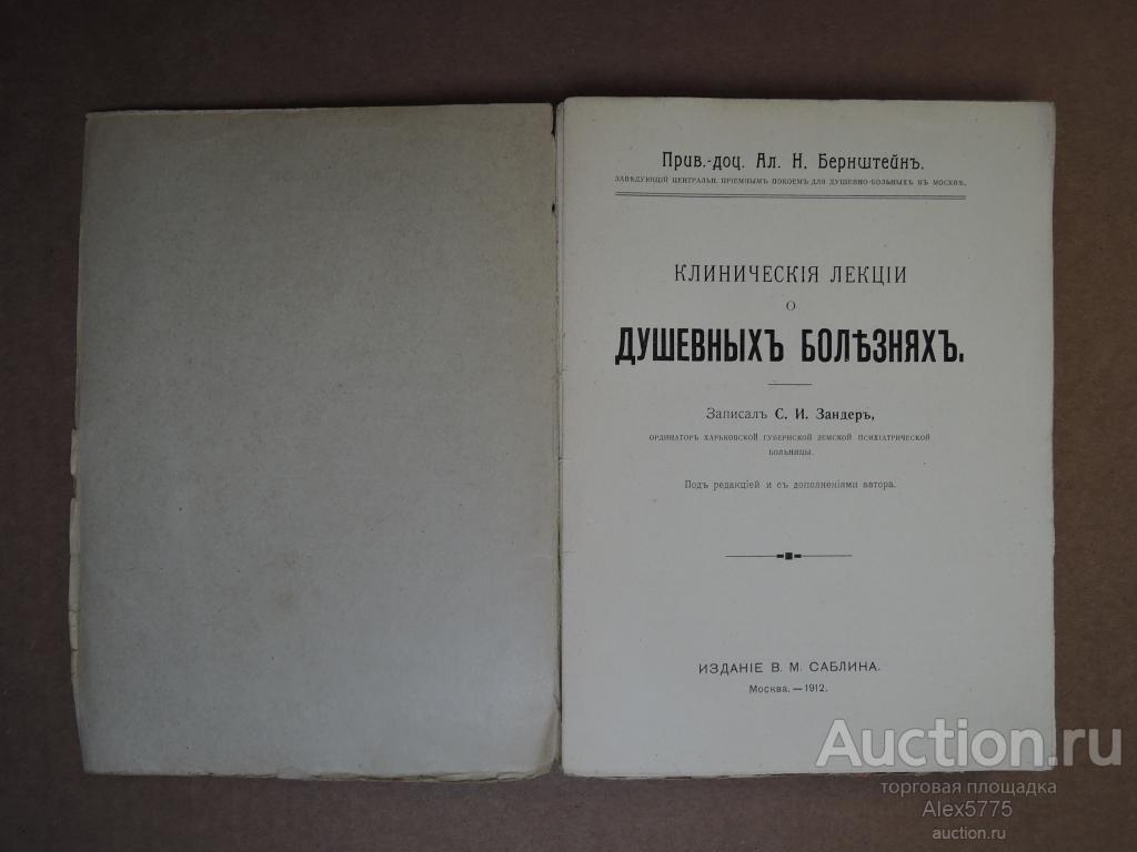 Клинические лекции о ДУШЕВНЫХ БОЛЕЗНЯХ , Бернштейн , 1912г.