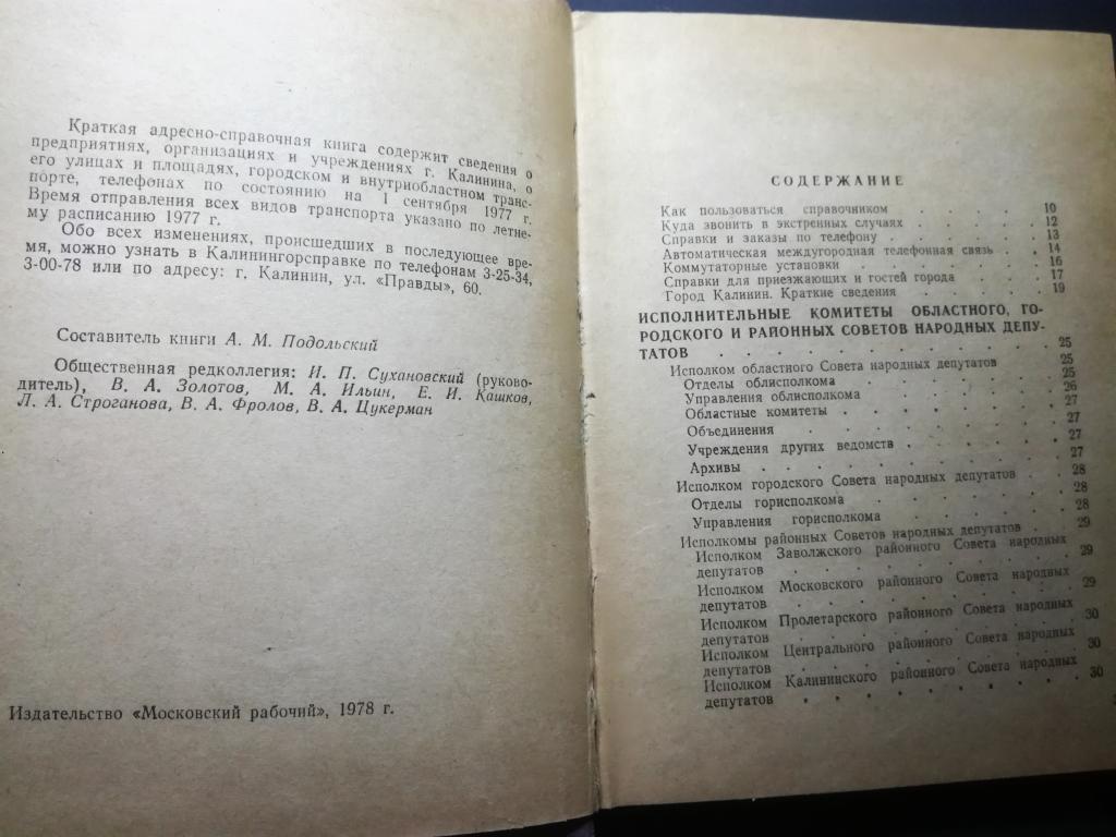 Адресно-справочная книга 1978 Калинин