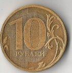 Монета 10 рублей 2012 года, с толстой и длиной полосой внизу в нуля, ММД .
