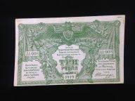 ВСЮР Юг России 3 рубля 1919 года