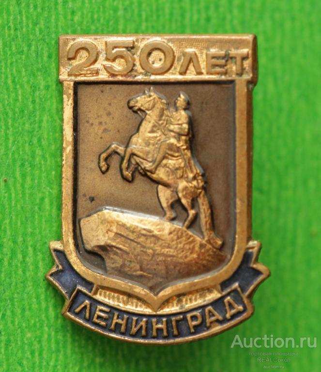 ЛЕНИНГРАД 250 лет