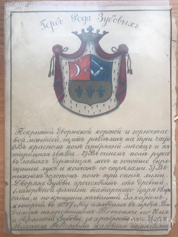 Герб рода Зубовых Дворянская корона