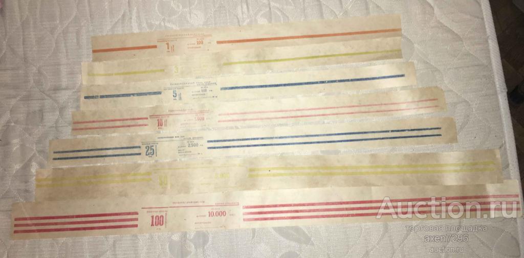 комплект банковских упаковочных лент 1957 полный комплект