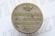 Жетон 1801 года в память коронации Императора Александра I. !!R!!