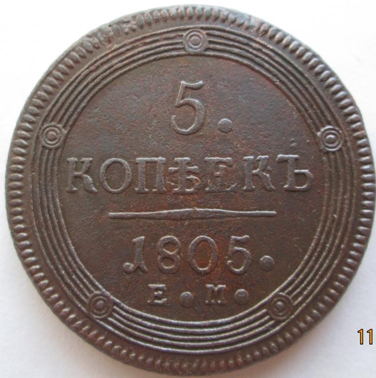 5 копеек 1805 ЕМ отличная  XF (221_1102)