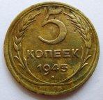 5 копеек 1945 (221_1102)