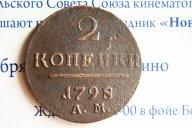 2 копейки 1798 год АМ  гурт шнуровидный   ОРИГИНАЛ