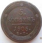 5 копеек 1805 ЕМ отличная (221_1102)