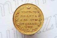 5 рублей 1826 года. Буквы СПБ-ПД