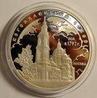3 рубля 2004 год. Богоявленский Собор. Серебро,900. Редкая!