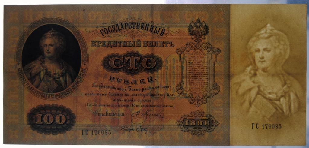 100 рублей 1898 года ПЛЕСКЕ - БРУТ!!! РЕДКОСТЬ В ПОДОБНОМ СОСТОЯНИИ!!! _____RAR____ Короткий аукцион