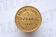 5 рублей 1863 года. Буквы СПБ-МИ