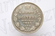 Полтина 1848 г. Буквы СПБ-HI