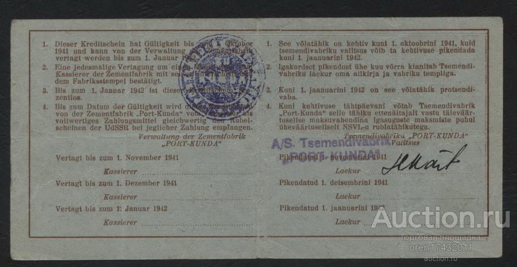 """25 рублей 1941 года, Эстония, Цементный завод """"Порт-Кунда"""".  ( БДВ 122)"""