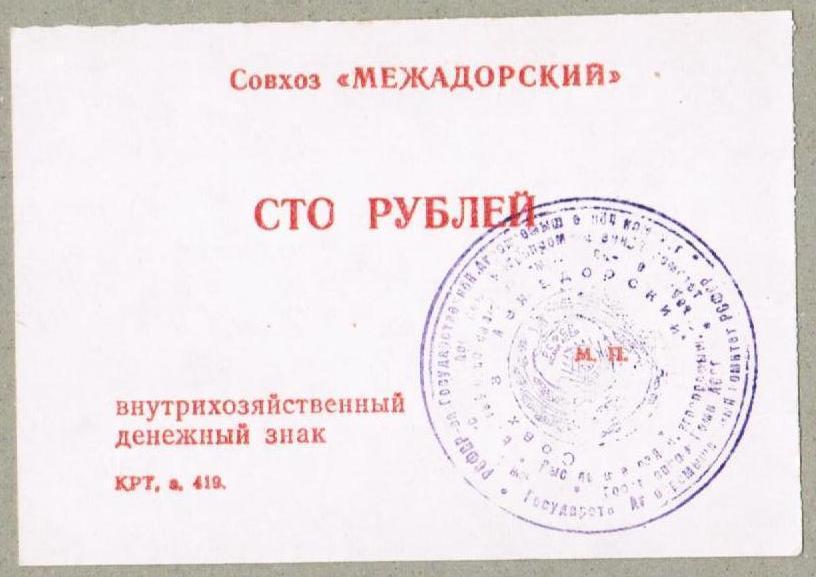 100 рублей внутрихозяйственный денежный знак Совхоз Межадорский р. Коми хозрасчет