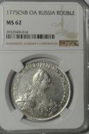 1 рубль серебро Екатерина II 1775г. NGC MS 62