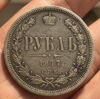 Рубль 1877 года=ПРИЯТНЫЙ=С рубля