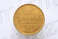 5 рублей 1852 года. Буквы СПБ-АГ (2)