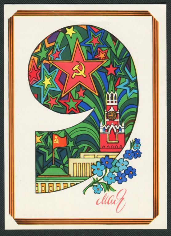 Картинки, день победы ретро открытка