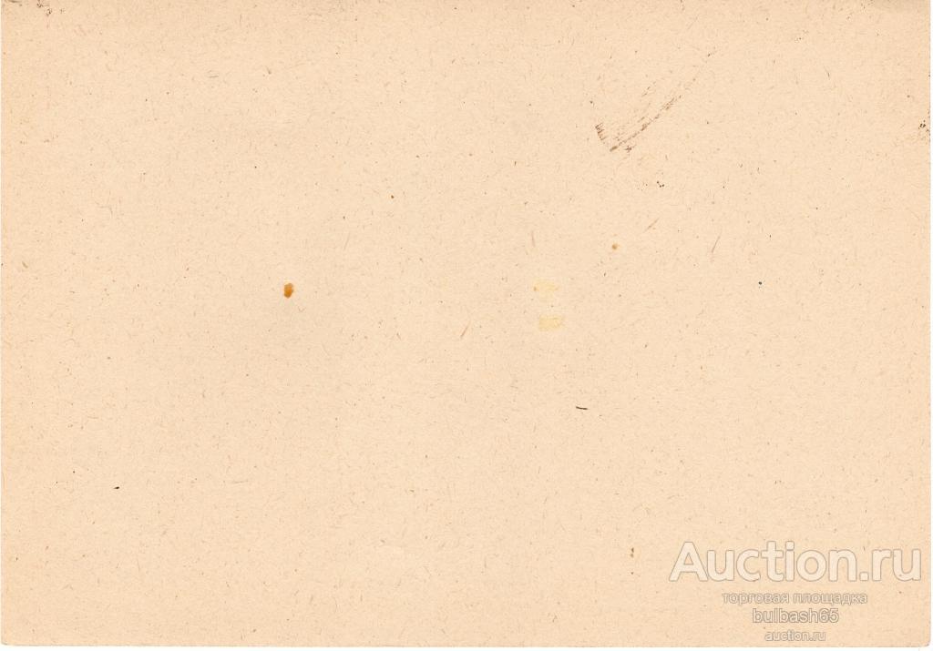 Германия, 3 Рейх. Почтовая карточка, чистая.