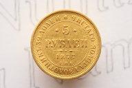 5 рублей 1877 года. Буквы СПБ-НІ