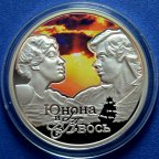 1 доллар 2011 год. Юнона и Авось. Ниуэ. Серебро!